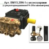 Помпа высокого давления TOR BM 15.20 N