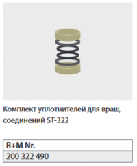 Комплект уплотнителей для вращ.соединений ST-320